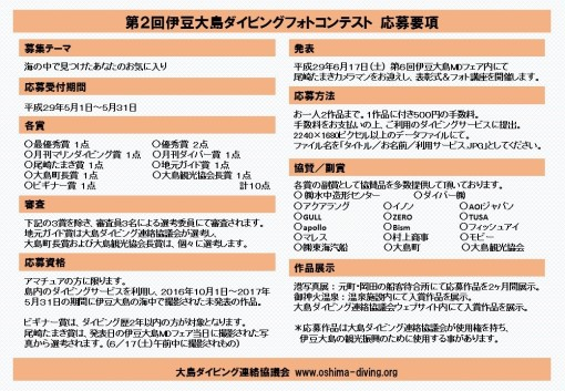 第2回伊豆大島ダイビングフォトコンテスト応募内容